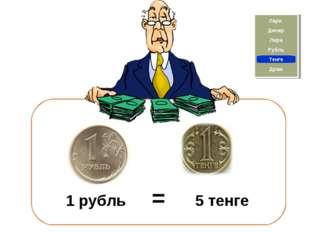 Драм Тенге Рубль Лира Лари Динар 1 рубль = 5 тенге