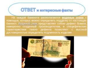 На каждой банкноте располагаются водяные знаки с помощью, которых можно опред