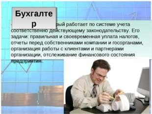 – специалист, который работает по системе учета соответственно действующему з