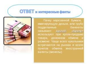Пачку нарезанной бумаги, имитирующую деньги, или грубо подделанные банкноты