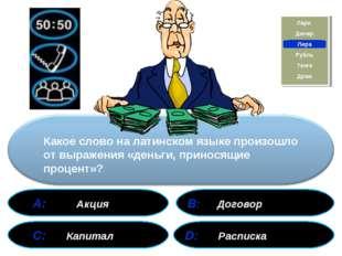 А: Акция В: Договор С: Капитал D: Расписка Какое слово на латинском языке пр