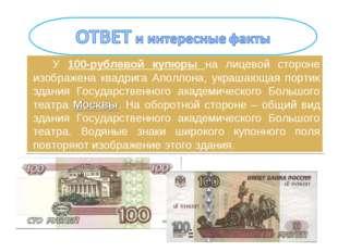 У 100-рублевой купюры на лицевой стороне изображена квадрига Аполлона, украша