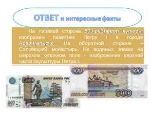 На лицевой стороне 500-рублевой купюры изображен памятник Петру I в городе