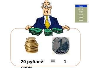 Лари Динар 20 рублей = 1 лари Драм Тенге Рубль Лира