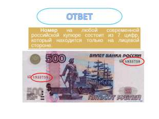 Номер на любой современной российской купюре состоит из 7 цифр, который наход