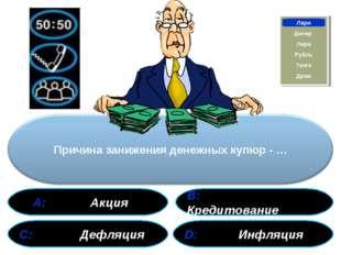А: Акция В: Кредитование С: Дефляция D: Инфляция Лари Динар Драм Тенге Рубль