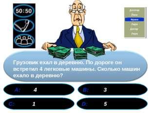 А: 4 В: 3 С: 1 D: 5 Грузовик ехал в деревню. По дороге он встретил 4 легковы