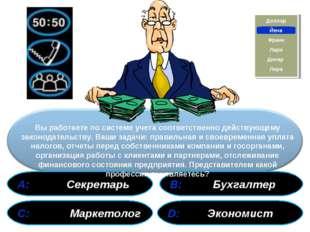 А: Секретарь В: Бухгалтер С: Маркетолог D: Экономист Вы работаете по системе