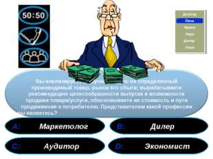 А: Маркетолог В: Дилер С: Аудитор D: Экономист Франк Йена Доллар Лира Динар