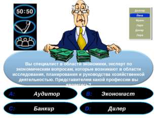 А: Аудитор В: Экономист С: Банкир D: Дилер Франк Йена Доллар Лира Динар Лари