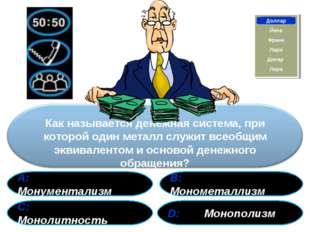 А: Монументализм В: Монометаллизм С: Монолитность D: Монополизм Франк Доллар
