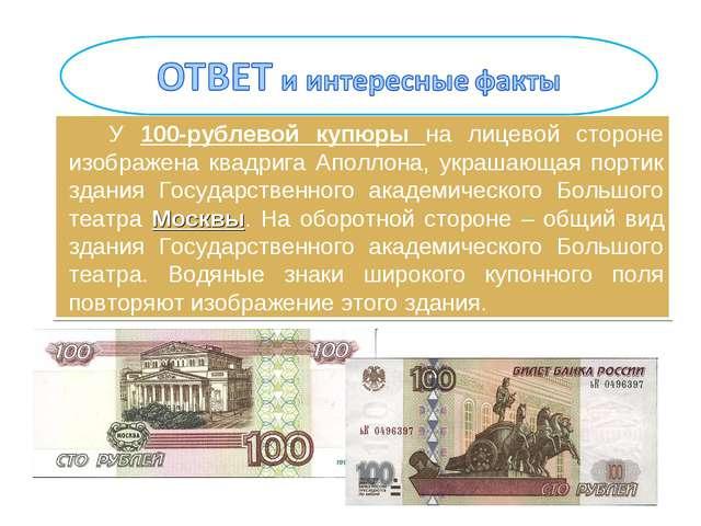 У 100-рублевой купюры на лицевой стороне изображена квадрига Аполлона, украша...