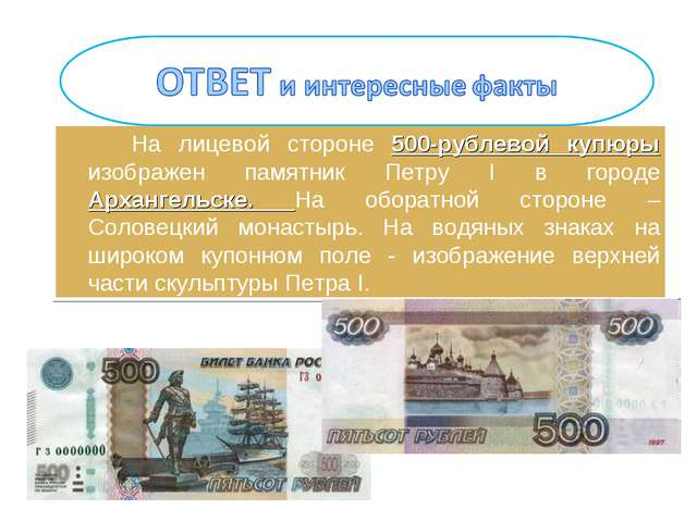 На лицевой стороне 500-рублевой купюры изображен памятник Петру I в городе...