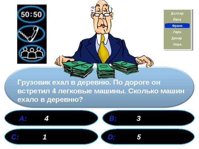А: 4 В: 3 С: 1 D: 5 Грузовик ехал в деревню. По дороге он встретил 4 легковы...