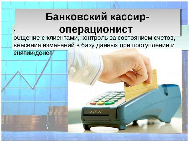 - сотрудник банка, в обязанности которого входит общение с клиентами, контрол...
