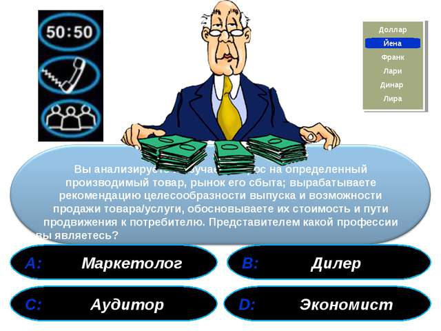 А: Маркетолог В: Дилер С: Аудитор D: Экономист Франк Йена Доллар Лира Динар...