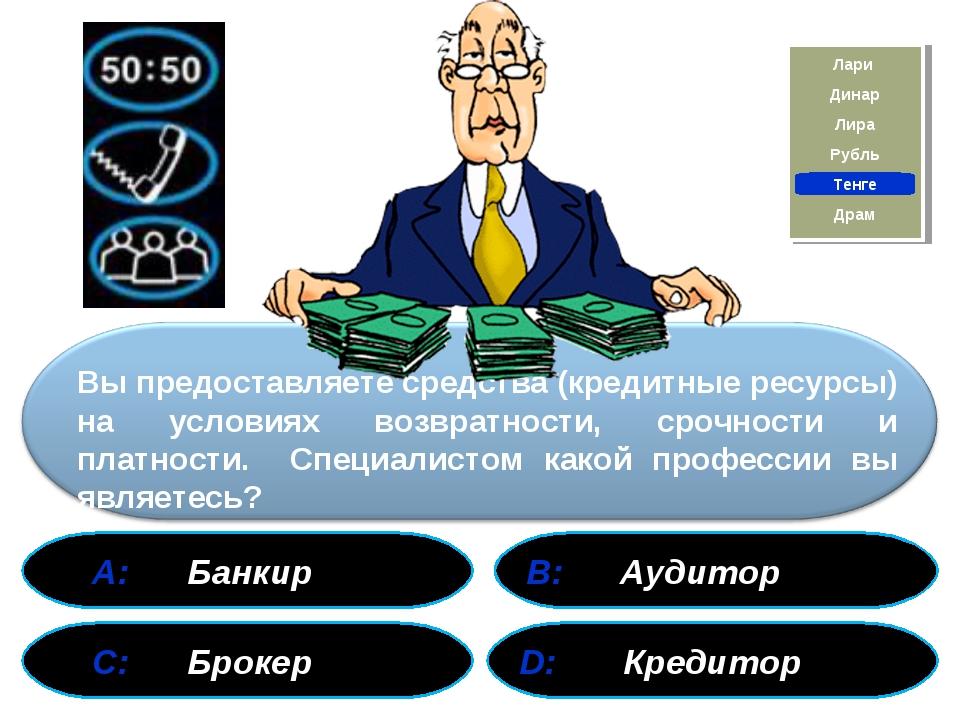 А: Банкир В: Аудитор С: Брокер D: Кредитор Вы предоставляете средства (креди...