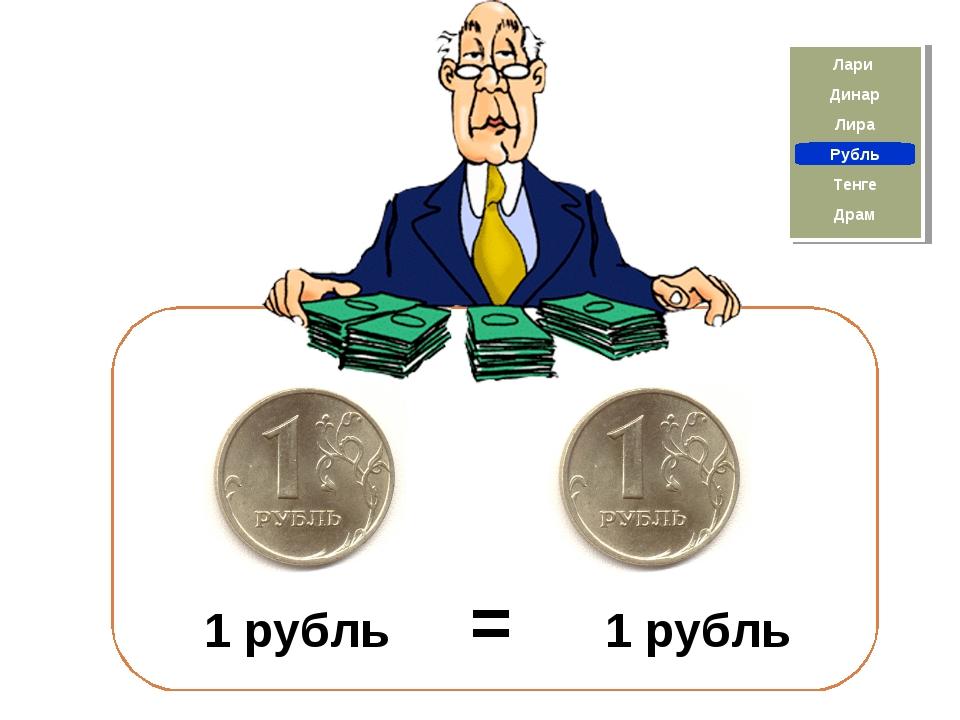 1 рубль = 1 рубль Драм Рубль Тенге Лира Лари Динар