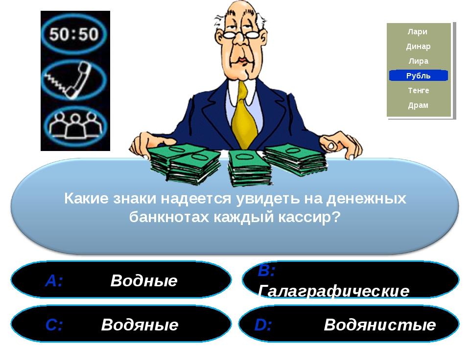 А: Водные В: Галаграфические С: Водяные D: Водянистые Драм Рубль Тенге Лира...