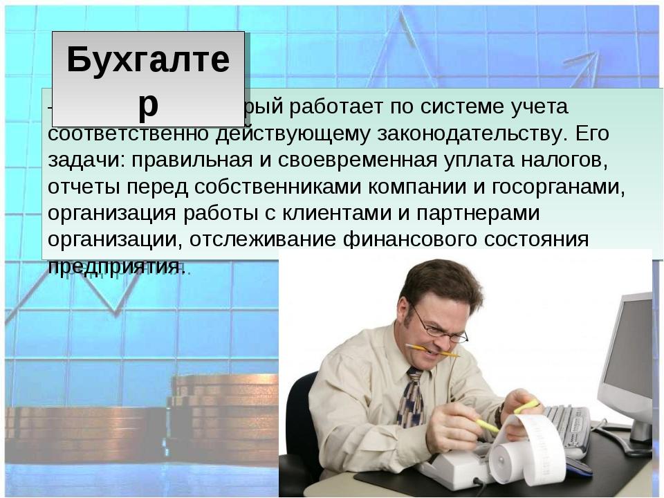 – специалист, который работает по системе учета соответственно действующему з...