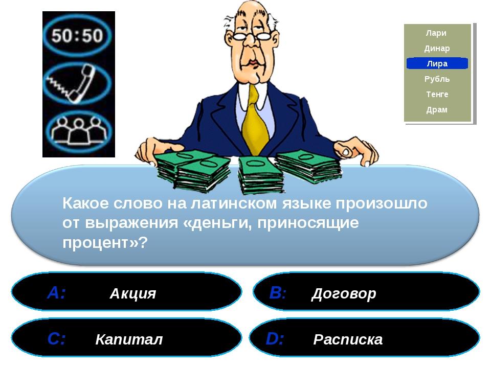 А: Акция В: Договор С: Капитал D: Расписка Какое слово на латинском языке пр...