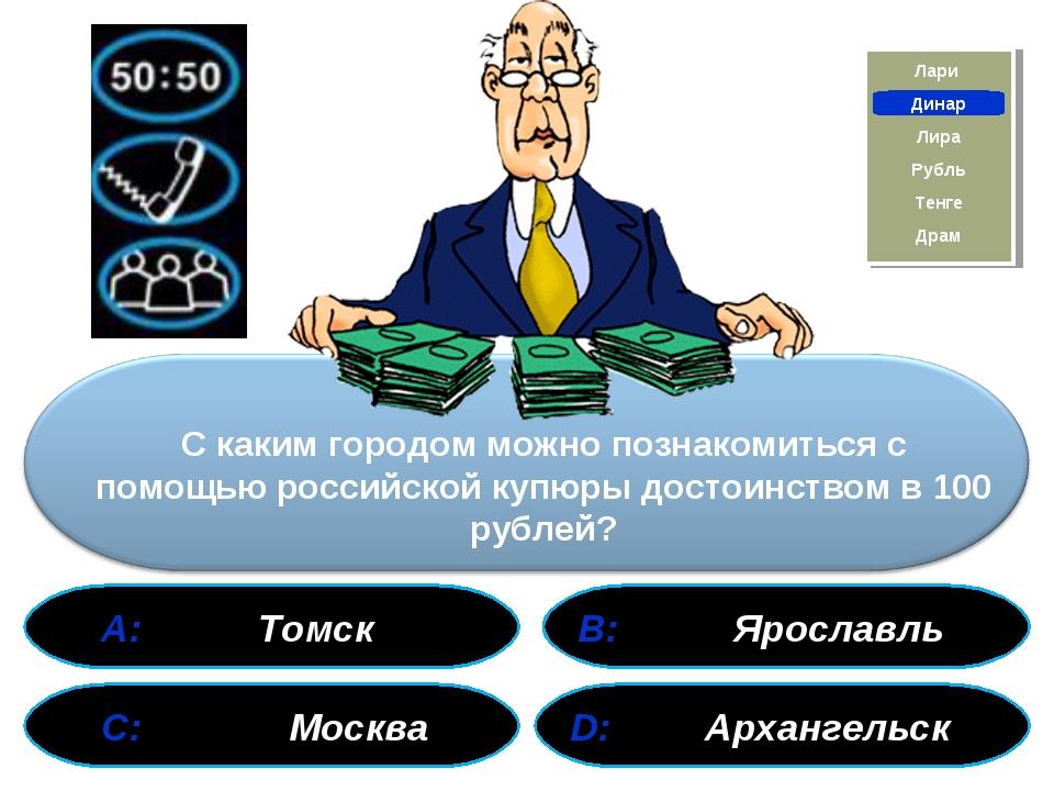 А: Томск В: Ярославль С: Москва D: Архангельск С каким городом можно познако...