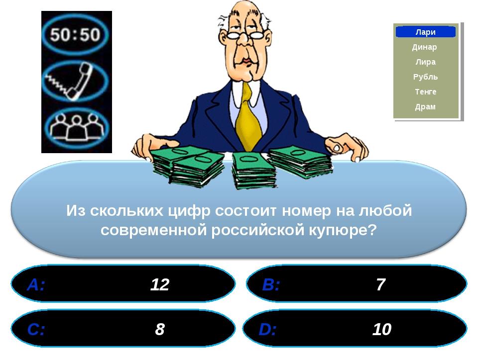 А: 12 В: 7 С: 8 D: 10 Лари Динар Драм Тенге Рубль Лира