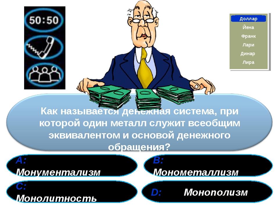А: Монументализм В: Монометаллизм С: Монолитность D: Монополизм Франк Доллар...