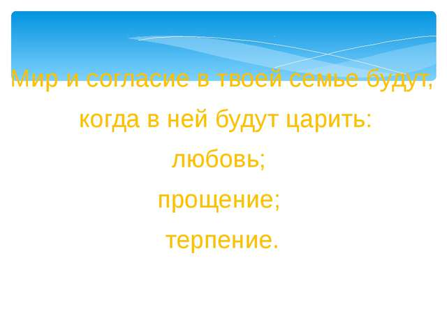 Мир и согласие в твоей семье будут, когда в ней будут царить: любовь; прощени...