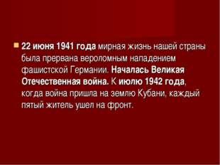 22 июня 1941 года мирная жизнь нашей страны была прервана вероломным нападени