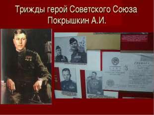 Трижды герой Советского Союза Покрышкин А.И.