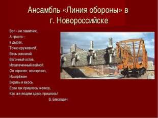 Ансамбль «Линия обороны» в г. Новороссийске Вот – не памятник, А просто – в д