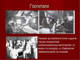 Госпитали Раненых доставляли в Сочи и другие города посредством железнодорожн