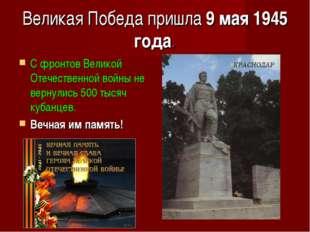 Великая Победа пришла 9 мая 1945 года. С фронтов Великой Отечественной войны