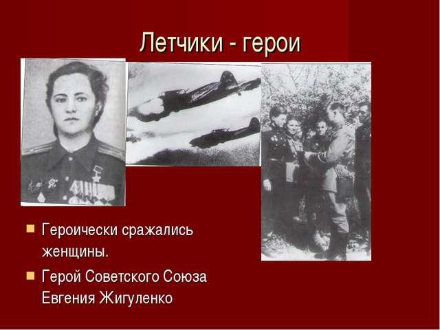 Летчики - герои Героически сражались женщины. Герой Советского Союза Евгения...