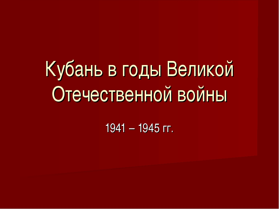 Кубань в годы Великой Отечественной войны 1941 – 1945 гг.