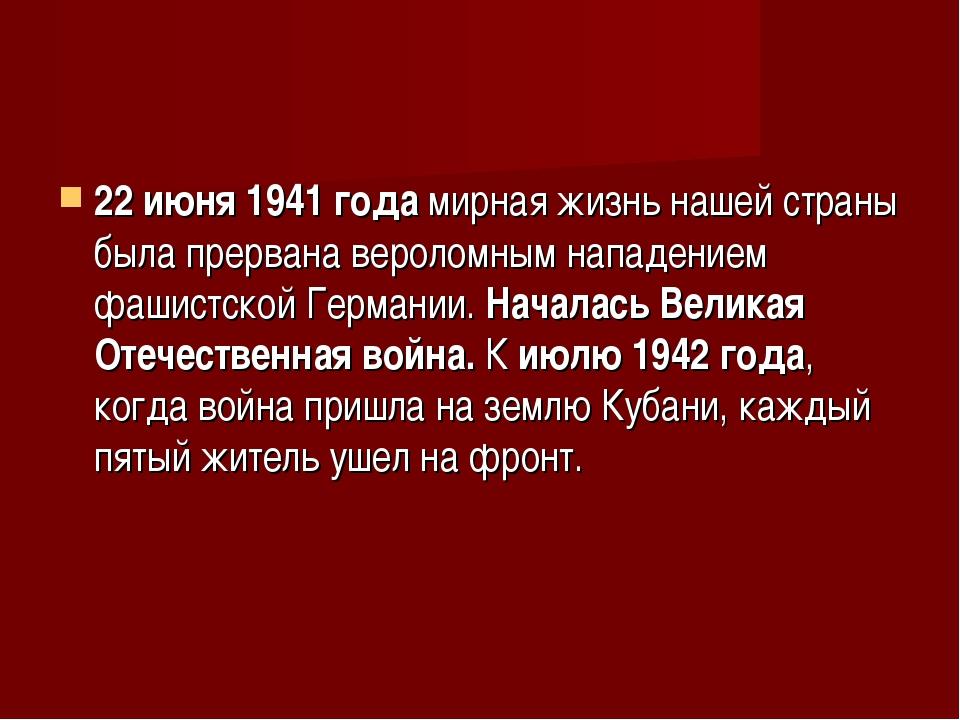 22 июня 1941 года мирная жизнь нашей страны была прервана вероломным нападени...
