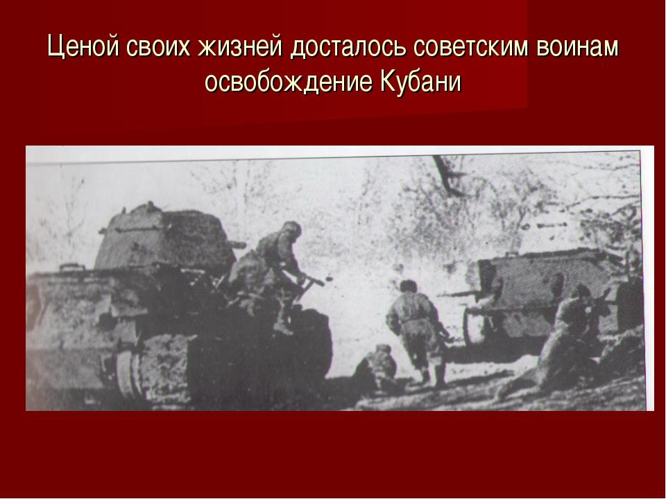 Ценой своих жизней досталось советским воинам освобождение Кубани
