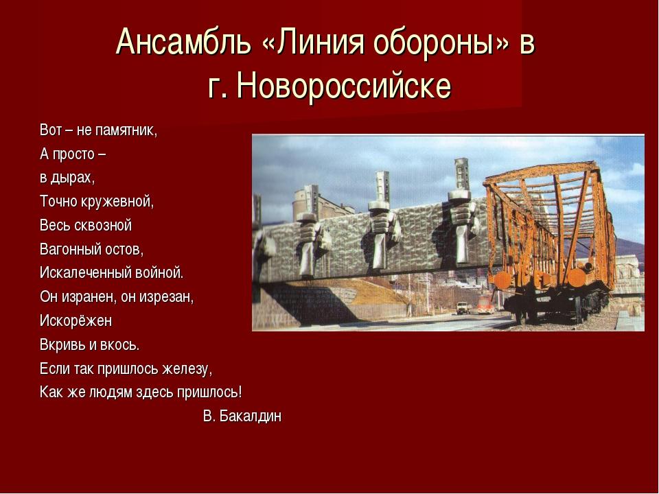 Ансамбль «Линия обороны» в г. Новороссийске Вот – не памятник, А просто – в д...