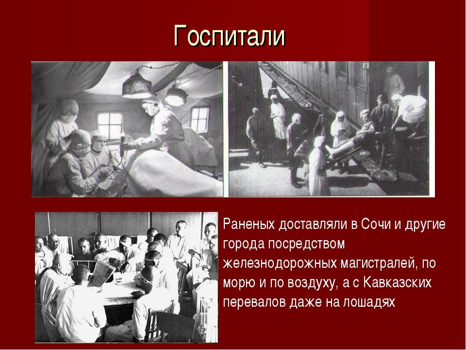 Госпитали Раненых доставляли в Сочи и другие города посредством железнодорожн...