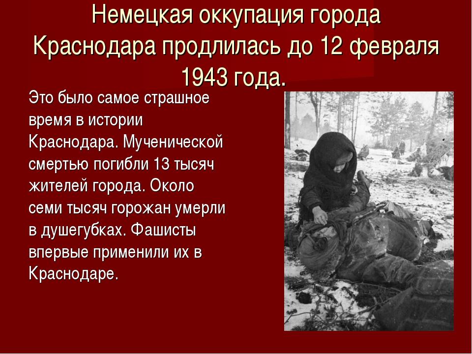 Немецкая оккупация города Краснодара продлилась до 12 февраля 1943 года. Это...