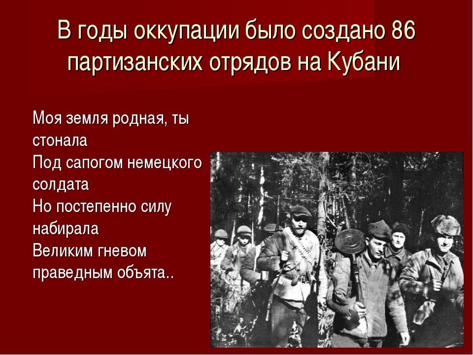 В годы оккупации было создано 86 партизанских отрядов на Кубани Моя земля род...