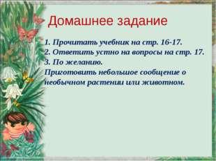 Домашнее задание 1. Прочитать учебник на стр. 16-17. 2. Ответить устно на воп