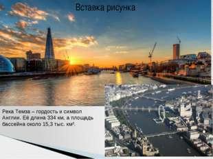 Река Темза – гордость и символ Англии. Её длина 334 км, а площадь бассейна ок