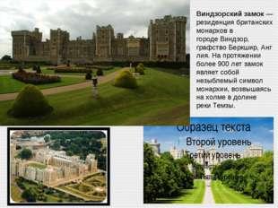 Виндзорский замок — резиденция британских монархов в городеВиндзор, графство