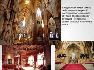 Виндзорский замок сам по себе является мировой достопримечательностью. Он да