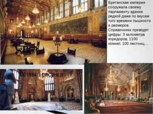 Британская империя сооружала своему парламенту здание редкой даже по вкусам т