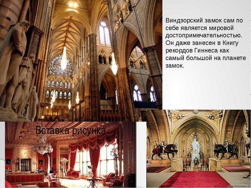 Виндзорский замок сам по себе является мировой достопримечательностью. Он да...