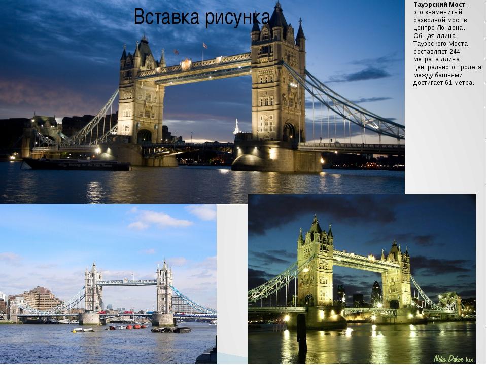 Тауэрский Мост – это знаменитый разводной мост в центре Лондона. Общаядлина...