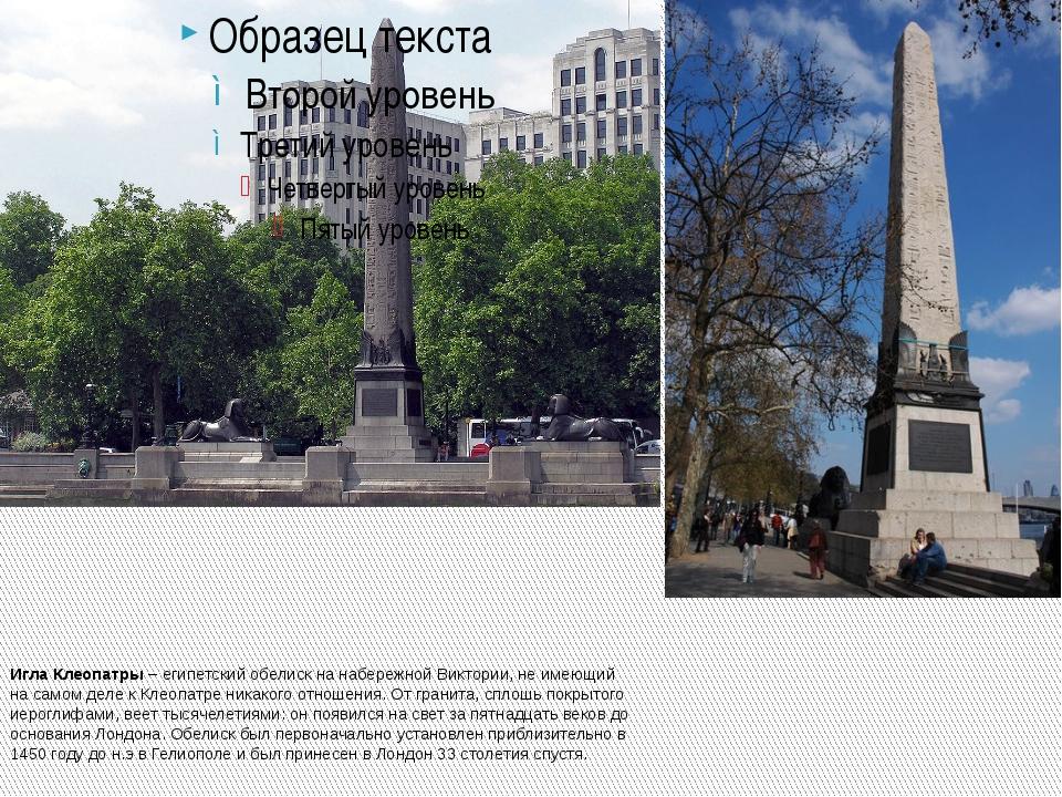 Игла Клеопатры – египетский обелиск на набережной Виктории, не имеющий на сам...